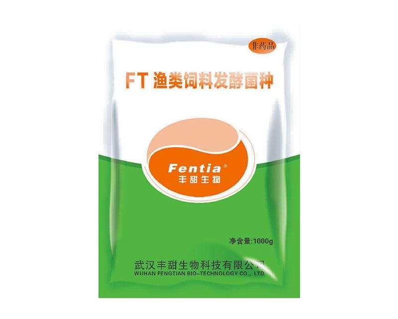 FT渔类饲料发酵菌种